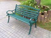 Brother Club~兄弟牌戶外風情~雅典鋁合金雙人公園椅(墨綠色)~結構堅固耐用~庭園休閒必備~新貨到!!