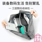 數碼包 耳機收納包便攜傳輸線收納盒整理移動硬盤收納袋【匯美優品】