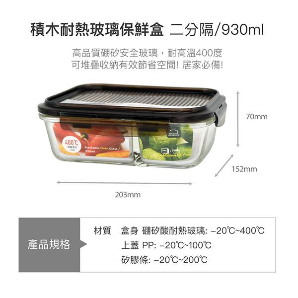 樂扣樂扣積木玻璃分隔保鮮盒930ml長方形便當盒LLG991C-大廚師百貨