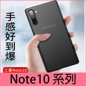 【萌萌噠】三星 Galaxy Note10 Note10+ 倍思裸機手感 超薄磨砂手感 全包半透防摔 散熱軟殼 手機殼
