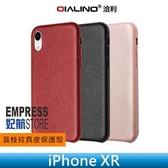 【妃航】QIALINO iPhone XR 荔枝紋/真皮/牛皮+PC 防撞 皮套/保護套/保護殼 送 觸控筆