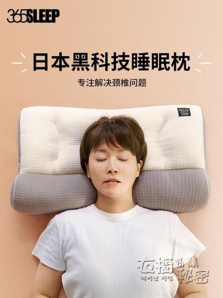 枕頭 頸椎專用枕頭椎助睡眠家用整頭單人軟管枕圓柱不塌陷非乳膠枕 衣櫥秘密