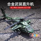 飛機模型 合金飛機模型玩具 阿帕奇直升機黑鷹聲光回力仿真兒童玩具飛機 多款可選