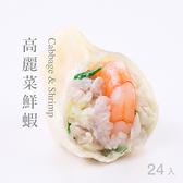 果貿吳媽家【高麗菜鮮蝦水餃子/1盒24入】