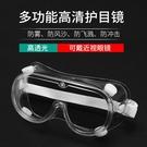 護目鏡勞保防飛濺飛沫防塵眼鏡透明騎行防風沙防霧 防護眼鏡 男女 青木鋪子