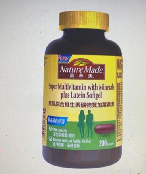 [COSCO代購] W196589 Nature Made 萊萃美 超級綜合維生素礦物質加葉黃素 200粒
