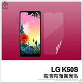 LG K50S 亮面保護貼 軟膜 手機螢幕貼 手機保貼 非滿版 半版 軟貼膜 螢幕保護貼 保護膜 手機螢幕膜