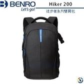 【百諾】BENRO Hiker 200 徒步者系列雙肩包