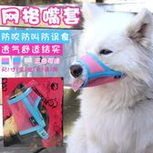 狗狗嘴套寵物用品亂吃防叫防咬口罩止吠小大型犬泰迪金毛薩摩比熊 卡布奇诺