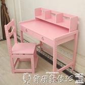 書櫃組合粉色女孩寫字桌椅套裝男孩小學生實木家用學習桌 LX【七月好物】