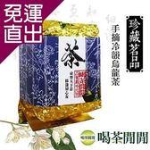 喝茶閒閒 珍藏茗品-手摘冷韻烏龍茶1斤共4包【免運直出】