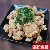 【富統食品】香酥雞500G/包