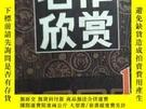 二手書博民逛書店罕見名作欣賞(創刊號)Y16464