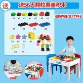 小魯班多功能積木桌 兼容legao益智拼裝玩具桌子兒童男孩寶寶·樂享生活館liv