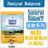 Natural Balance〔NB無穀馬鈴薯鴨肉成犬原顆粒配方,24磅,美國製〕