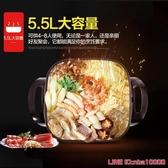 電火鍋Joyoung/九陽JK-55H91多功能電熱鍋電火鍋 家用5.5L韓式電炒鍋 JD CY潮流