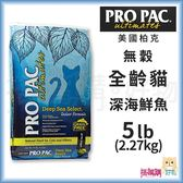 PRO PAC美國柏克『無穀貓深海鮮魚』5lb(2.27kg)【搭嘴購】