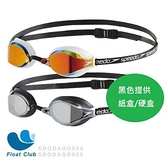 【SPEEDO】日本製 泳鏡 Speedsocket 2 Mirror 成人競技鏡面泳鏡 鍍膜 蛙鏡 原價NT.1680元