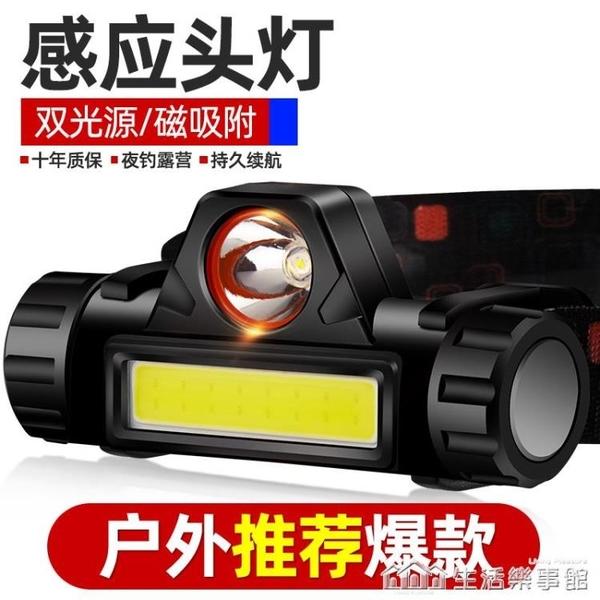 頭燈強光充電超亮頭戴式釣魚專用感應長續航疝氣輕小號手電筒戶外 生活樂事館新品