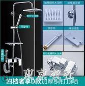 淋浴花灑套裝家用全銅浴室淋雨噴頭衛生間沐浴花酒衛浴器洗澡神器 QQ8806『東京衣社』