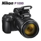 NIKON  P1000  125倍大炮型望遠相機  送128G+雙原電(含標配)+相機包+專業背帶I+鋼化膜  公司貨