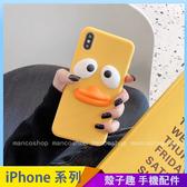 立體小黃鴨 iPhone SE2 XS Max XR i7 i8 i6 i6s plus 手機殼 搞怪表情 保護殼保護套 防摔軟殼