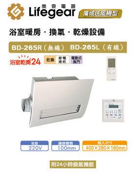 【麗室衛浴】Lifegear 樂奇 1室浴室暖風乾燥機 BD-265L(有線) / BD-265R(無線)