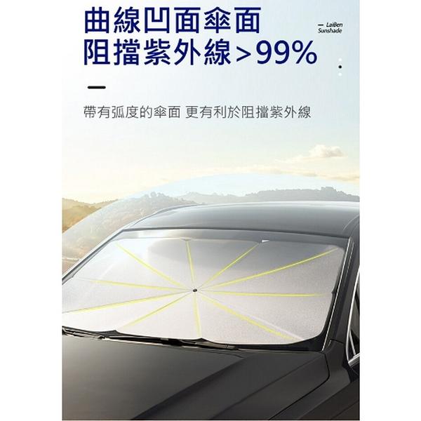 【免運費】快速收納器汽車前檔防曬遮陽傘 休旅車小貨車用-大號