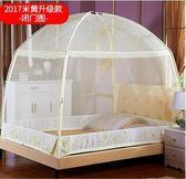 蚊帳 蒙古包蚊帳1.8m床1.5雙人家用加密加厚單人新款三開門1.2米床 1.5m床【店慶滿月限時八折】