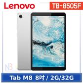【限時特價】 Lenovo Tab M8 8吋 【送磨砂透明保護套+鋼化貼+觸控筆】 TB-8505F 四核心 平板 (2G/32G)