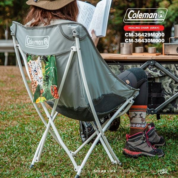 Coleman 療癒椅/CM-36430/CM-36429.露營折疊椅 靠背導演椅 戶外休閒椅 摺疊野餐椅 釣魚月亮椅