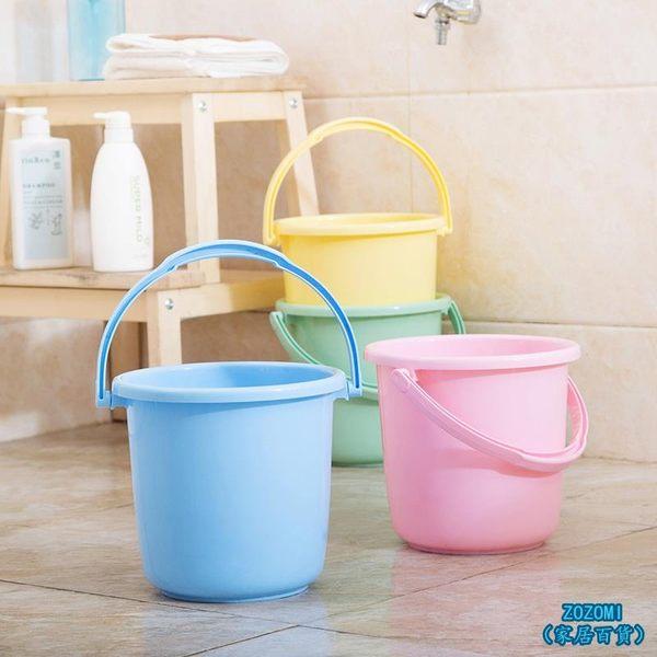 家居百貨 塑料小水桶家用手提拖把桶加厚洗衣圓桶洗車提水桶儲水桶【ZOZOMI】