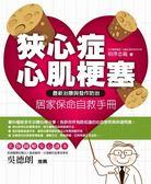 (二手書)狹心症‧心肌梗塞居家保命自救手冊:最新治療與發作防治
