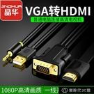 轉接頭 vga轉hdmi線帶音頻連接電腦顯示器電視機投影同屏高清轉換器