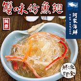 【阿家海鮮】蟹味仿魚翅 (1000g±10%/包)