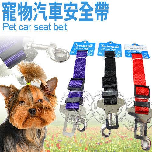 【zoo寵物商城】寵物汽車安全帶 (各式汽車皆通用)