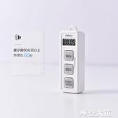 定時器 日本廚房計時器學生時間管理秒表倒計時器家用定時提醒鬧鐘電子鐘QM『摩登大道』