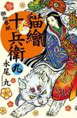 貓繪十兵衛 ~ 御伽草紙 ~(9)
