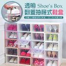 Qmishop透明自由組裝鞋子收納盒 防塵DIY翻蓋抽屜式鞋盒34*23*14 【J787】請選擇宅配
