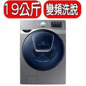 結帳打X折★SAMSUNG三星【WF19J9800KP/TW】19公斤AddWash潔徑門滾筒洗衣機