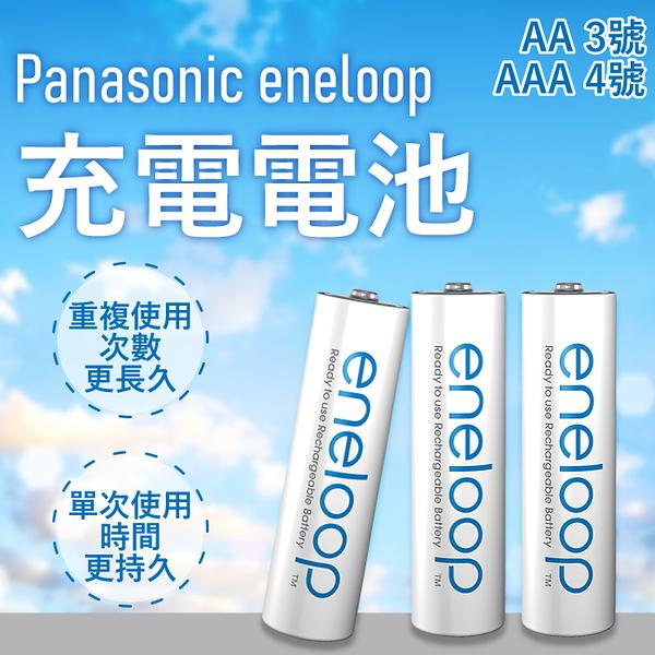 日本製 Panasonic 國際牌 eneloop 充電電池 3號 4號 低自放電 重複使用 環保充電 環境友好
