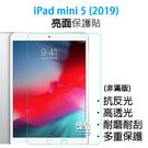 【妃凡】衝評價!iPad mini5(2019) 保護貼 亮面 高透光 保護膜 防刮 198