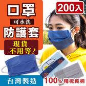 I-JIA Bedding-MIT精梳純棉透氣可水洗口罩套200入