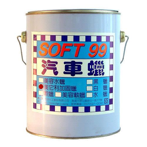 SOFT99 美它利加固蠟3Kg