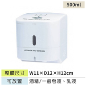 自動感應給皂機 WTK-2001☆皂水器/自動給皂機/感應式給皂機/手指消毒機/酒精消毒機☆
