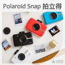 【東京正宗】 Polaroid 寶麗來 SNAP 拍立得 相機 即可拍 共6色 黑/白/藍/紅/粉/紫