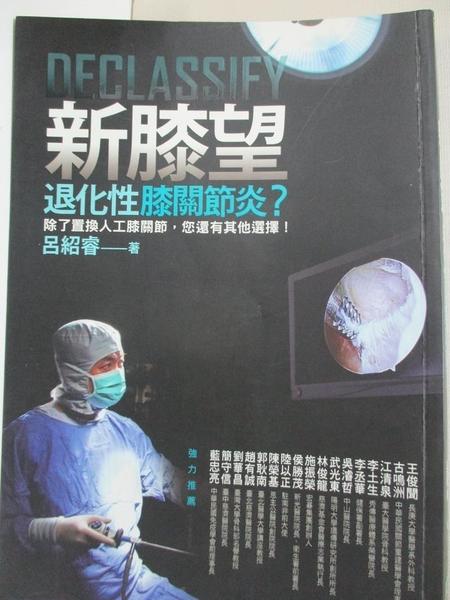 【書寶二手書T6/醫療_H7N】新膝望-退化性膝關節炎_呂紹睿