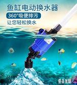 220V魚缸換水器吸便器底部垃圾吸糞金魚屎清理器電動抽糞小型吸水自動LXY1963【優品良鋪】