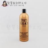 立坽『瞬間護髮』提碁公司貨 TIGI BED HEAD 芭比色彩女神修護素750ml LH04