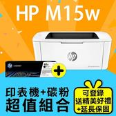 【印表機+碳粉延長保固組】HP LaserJet Pro M15w 無線黑白雷射印表機+CF248A 原廠黑色高容量碳粉匣